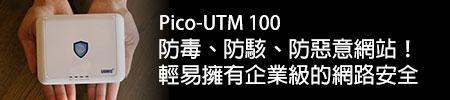 Pico-UTM 100