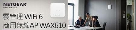 NETGEAR最新 WiFi 6規格的商用無線AP
