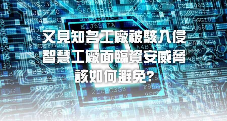 又見知名工廠被駭入侵 智慧工廠面臨資安威脅 該如何避免?