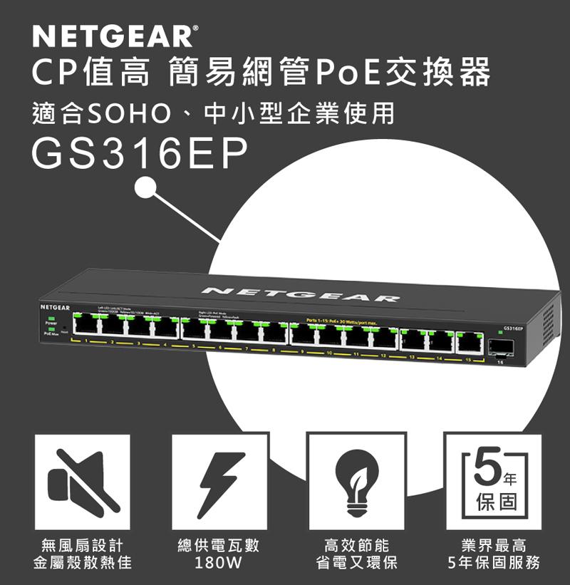 NETGEAR GS316EP