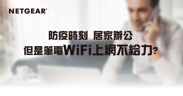 防疫時刻 居家辦公 但是筆電WiFi上網不給力?