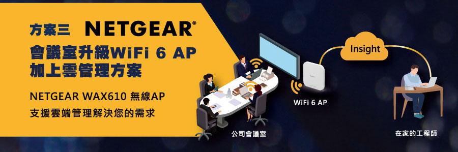 會議室升級WiFi 6 AP加上雲管理方案