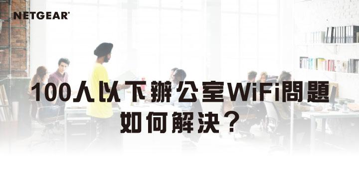 100人以下辦公室WiFi問題 如何解決?