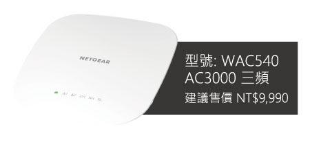 WAC540