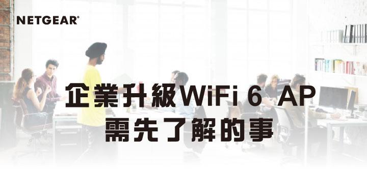 WiFi-6-AP