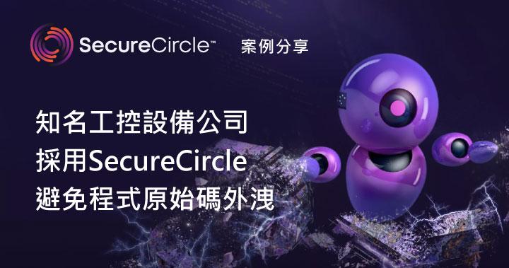 securecircle案例