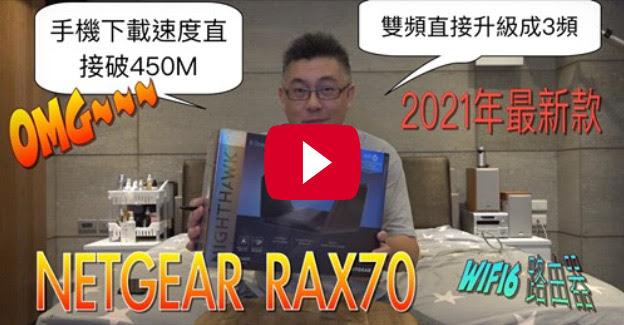 RAX70