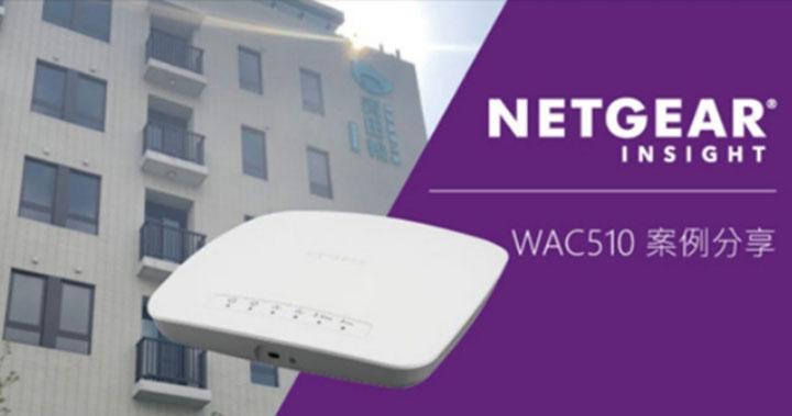 wac510案例分享