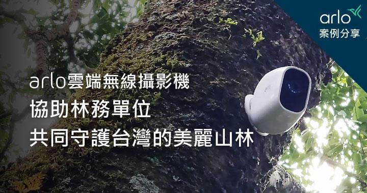 Arlo-雲端無線攝影機協助林務單位共同守護台灣美麗山林