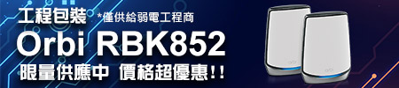 RBK852工程包裝_450X100_0907